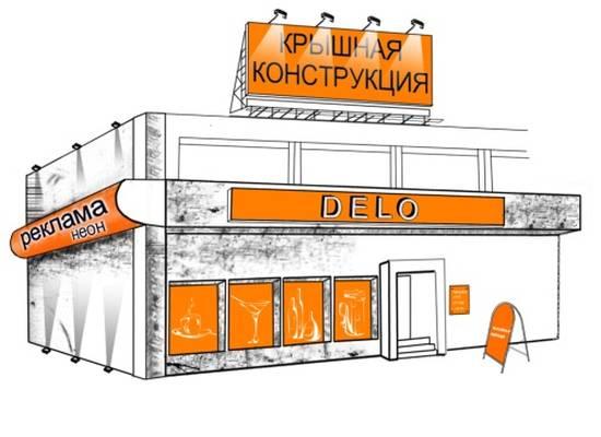 reklamnaya_viveska