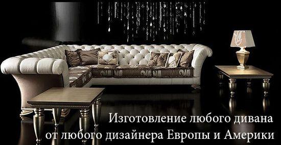 repliki-divanov