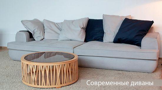 sovremennie-divani